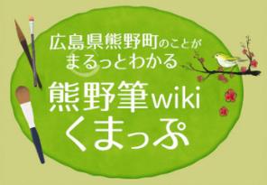 熊野筆wikiくまっぷ