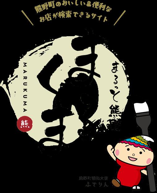 熊野町のおいしい&便利なお店が検索できるサイト まるっと熊野 まるくま MARUKUMA 熊野町観光大使ふでりん