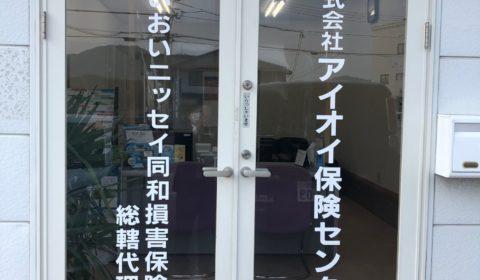 ㈱アイオイ保険センター