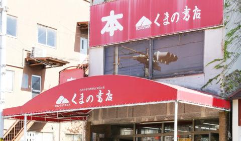 くまの書店