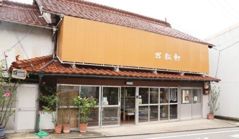 古松軒酒店