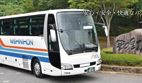 西日本自動車(株)