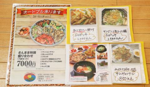 韓国家庭料理 さんままハウス