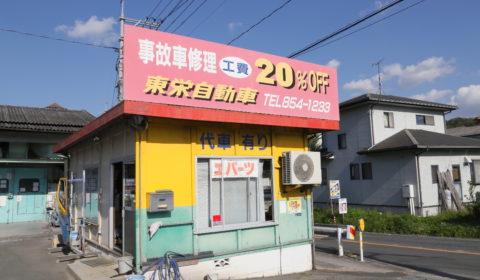 (有)東栄自動車
