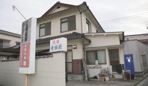 民宿 寺西荘