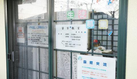 KIC熊野インターナショナル
