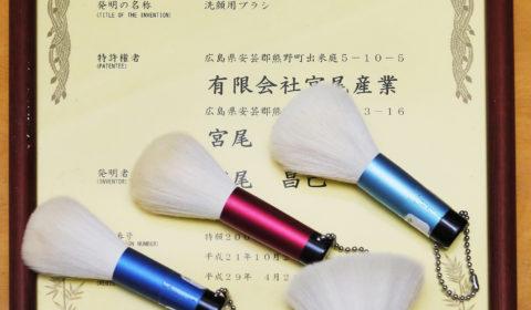(有)宮尾産業 癒しの熊野化粧筆 宮尾