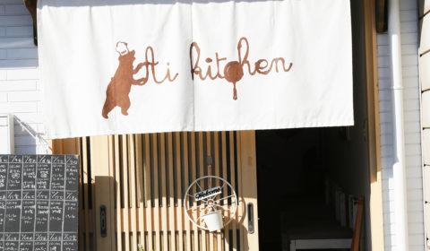 Ai kitchen(アイ キッチン)